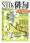 【店内全品5倍】NHK 俳句 2019年2月号【雑誌】【3000円以上送料無料】