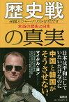 歴史戦の真実 米国人ジャーナリストがただす本当の歴史と日本/マイケル・ヨン