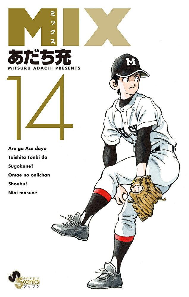 MIX 14/あだち充【3000円以上送料無料】画像
