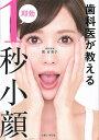 歯科医が教える即効1秒小顔/関有美子【合計3000円以上で送料無料】