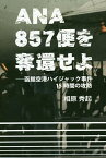 ANA857便を奪還せよ 函館空港ハイジャック事件15時間の攻防/相原秀起【合計3000円以上で送料無料】