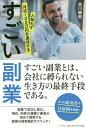 すごい副業 人知れず月収100万円を達成する/金川顕教【合計
