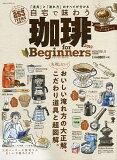 珈琲for Beginners 2019【合計3000円以上で送料無料】