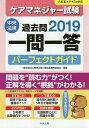 ケアマネジャー試験過去問一問一答パーフェクトガイド2019/神奈川県介護支援専門員協会