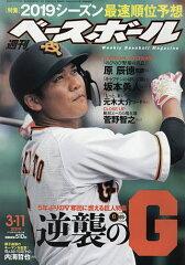 週刊ベースボール 2019年3月11日号【雑誌】