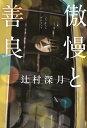 【店内全品5倍】傲慢と善良/辻村深月【3000円以上送料無料】