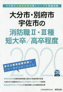 '20 大分市・別府市・ 消防職2・3種/公務員試験研究会