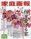 家庭画報 2019年4月号【雑誌】
