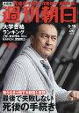 週刊朝日 2019年3月15日号【雑誌】