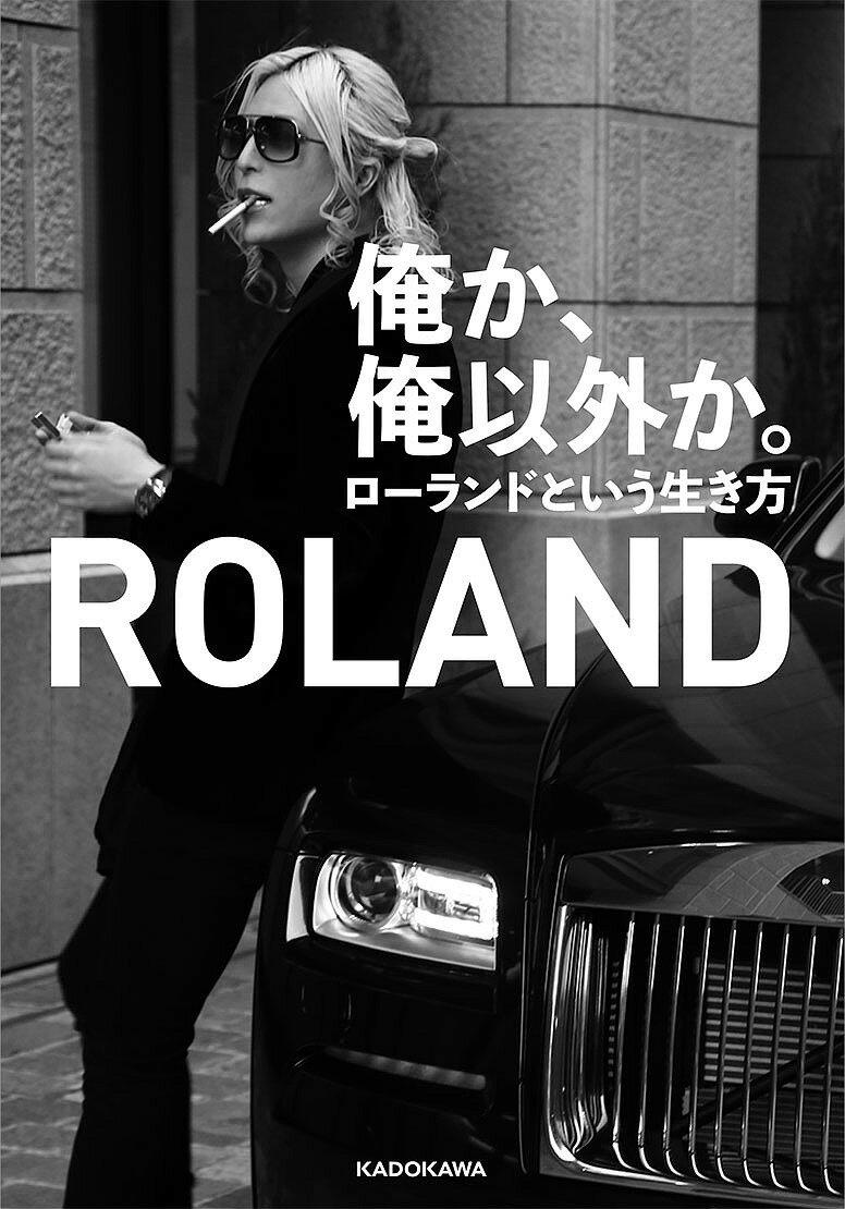 エンターテインメント, タレント関連本  ROLAND3000
