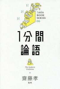 1分間論語/Confucius/齋藤孝【合計3000円以上で送料無料】