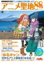 bookfan 1号店 楽天市場店で買える「アニメ聖地88Walker アニメツーリズム協会公式 2019【合計3000円以上で送料無料】」の画像です。価格は993円になります。