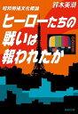 bookfan 1号店 楽天市場店で買える「ヒーローたちの戦いは報われたか 昭和特撮文化概論/鈴木美潮」の画像です。価格は810円になります。