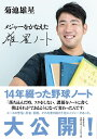 メジャーをかなえた雄星ノート/菊池雄星【合計3000円以上で送料無料】
