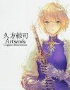 久方綜司Artwork:Cygames Illustrations/久方綜司【合計3000円以上で送
