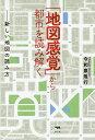 「地図感覚」から都市を読み解く 新しい地図の読み方/今和泉隆行【合計3000円以上で送料無料】