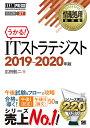ITストラテジスト 対応試験ST 2019~2020年版/広田航二【合計3000円以上で送料無料】