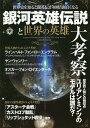 銀河英雄伝説と世界の英雄大考察 世界史を知ると銀英伝が100倍面...