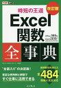 Excel関数全事典/羽山博/吉川明広/できるシリーズ編集部【合……