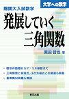 難関大入試数学・発展していく三角関数 大学への数学/栗田哲也