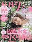 ゼクシィ首都圏 2019年5月号【雑誌】