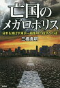 亡国のメガロポリス 日本を滅ぼす東京一極集中と復活への道/三橋貴明【合計3000円以上で送料無料】