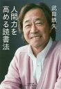 人間力を高める読書法/武田鉄矢【3000円以上送料無料】