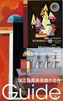 国立国際美術館の名作【合計3000円以上で送料無料】