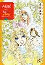 妖精国(アルフヘイム)の騎士Ballad 金緑の谷に眠る竜 1/中山星香