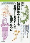 知的障害の子をもつお母さんお父さんの笑顔のために/井原裕/斎藤環/松本俊彦