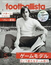 月刊footballista 2019年5月号【雑誌】