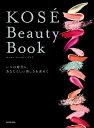KOSE Beauty Book いつの時代も、あなたらしい美しさを求めて/KADOKAWA/コーセー宣伝部【合計3000円以上で送料無料】