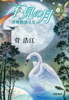 不見の月 博物館惑星 2/菅浩江【合計3000円以上で送料無料】
