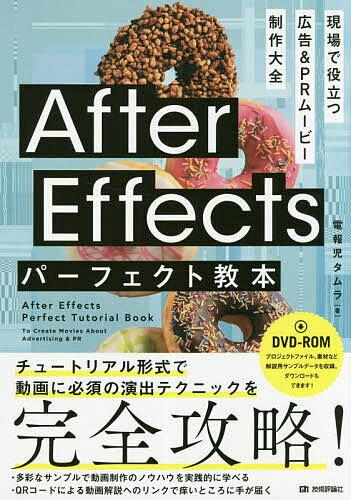 デザイン・グラフィックス, その他 After Effects PR3000