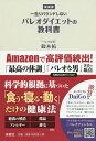 bookfan 1号店 楽天市場店で買える「一生リバウンドしないパレオダイエットの教科書 新装版/鈴木祐【合計3000円以上で送料無料】」の画像です。価格は1,430円になります。