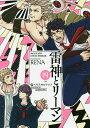 雷神とリーマン 4/RENA【合計3000円以上で送料無料】