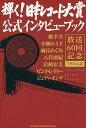 輝く!日本レコード大賞公式インタビューブック 放送60回記念...