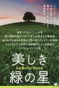 美しき緑の星/コリーヌ・セロー/広本正都子【3000円以上送料無料】