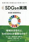 SDGsの実践 持続可能な地域社会の実現に向けて 自治体・地域活性化編/白田範史/村上周三/遠藤健太郎【合計3000円以上で送料無料】