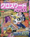 クロスワードパクロス 2019年6月号【雑誌】