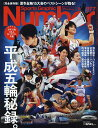 SportsGraphic Number 2019年5月16日号【雑誌】