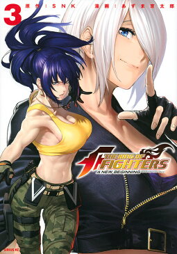 THE KING OF FIGHTERS A NEW BEGINNING 3/SNK/あずま京太郎【合計3000円以上で送料無料】