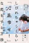 しびれちゃうくらい「心底幸せ!」な恋をする方法 恋愛地雷オンナが魅力を爆上げできた奇跡の7日間/藤本シゲユキ【合計3000円以上で送料無料】