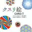 クスリ絵CARD 1/丸山修寛【合計3000円以上で送料無料】