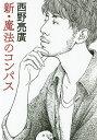 新・魔法のコンパス/西野亮廣【合計3000円以上で送料無料】