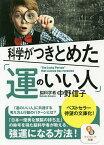 科学がつきとめた「運のいい人」/中野信子【合計3000円以上で送料無料】