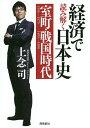 経済で読み解く日本史 文庫版 5巻セット/上念司【合計3000円以上で送料無料】