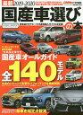 最新国産車選びの本 2019−2020【3000円以上送料無料】