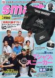 smart(スマート) 2019年7月号【雑誌】【合計3000円以上で送料無料】