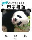 パンダでおぼえる四字熟語 大人も子どもも一生役立つ/学研プラス【合計3000円以上で送料無料】
